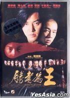Born To Be King (2000) (DVD) (Remastered) (Hong Kong Version)