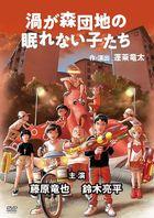 Uzugamori Danchi no Nemurenai Ko Tachi (DVD) (Japan Version)