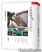 台南海線人文小旅行:貓編踏查239個史、景、食