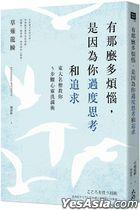 You Na Mo Duo Fan Nao , Shi Yin Wei Ni Guo Du Si Kao He Zhui Qiu : Dong Da Ming Seng Jiao Ni5 Bu Zou Xin Ling Xi Di Shu