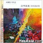 Lee Ye Rang