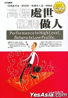 Performance In High Level, Behave In Low Profile.