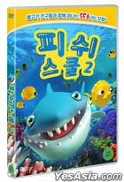 Fish School 2 (DVD) (Korea Version)