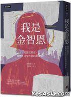 Wo Shi Jin Zhi En : Jie Fa An Xi Zheng , Quan Shi Xing Qin Shou Hai Zhe De Jie Hou Zhong Sheng