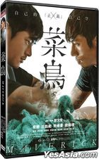 Maverick (2015) (DVD) (English Subtitled) (Taiwan Version)