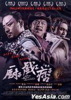 The Chef, The Actor, The Scoundrel (2013) (DVD) (Taiwan Version)
