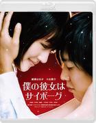 Cyborg She (Blu-ray) (English Subtitled) (Japan Version)