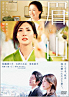 Bizan - The Mountain of Mother's Love (The Movie) (DVD) (Japan Version)