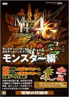 Monster Hunter 4G Official Data Handbook: Monster Hen