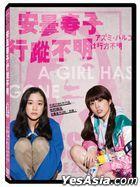安曇春子行蹤不明 (2016) (DVD) (台灣版)