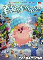 McDull The Pork of Music (DVD) (China Version)