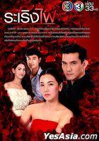 Ra Raerng Fai (2017) (DVD) (Ep. 1-14) (End) (Thailand Version)