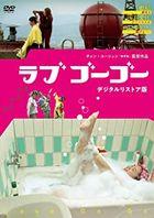 Love Go Go (DVD) (Digitally Restored) (Japan Version)