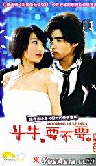 Hooping Dulcinea (H-DVD) (Vol. 2 of 3) (End) (China Version)