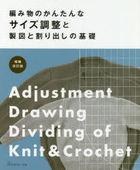Adjustment Drawing Dividing of Knit & Crochet