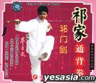 Qi Jia Tong Bei Quan Qi Men Jian (VCD) (China Version)