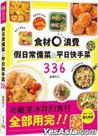 Jia Ri Chang Bei Cai& Ping Ri Kuai Shou Cai336