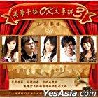 美华卡拉OK大车拚 3 - 众艺人 (VCD)