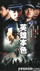 ZHONG GUO XING JING ZHI YING XIONG BEN SE (Vol. 1-20) (China Version)