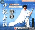 ZHONG HUA WU SHU ZHAN XIAN GONG CHENG SHAO LIN TAI ZU DUAN GUN (VCD) (China Version)