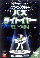Buzz Lightyear of Star Command: The Adventure Begins  (Limited Edition) (Japan Version)