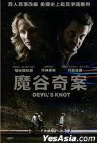 Devil's Knot (2013) (DVD) (Taiwan Version)