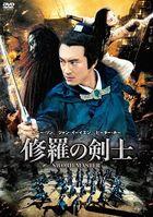 Sword Master (DVD) (Japan Version)