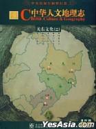 China Culture & Geography - Guan Dong Wen Hua 2 (DVD) (China Version)