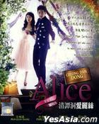 Cheong Dam Dong Alice (DVD) (End) (Multi-audio) (English Subtitled) (SBS TV Drama) (Malaysia Version)