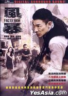 Firestorm (2013) (DVD) (Hong Kong Version)