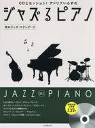 gakufu jiyazuru piano semejiyazu sutanda do jiyazu shi dei  to setsushiyon adoribuirazu no