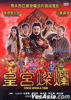 Once Upon A Time (DVD) (Taiwan Version)