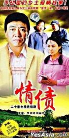 Qing Zhai (DVD) (End) (China Version)