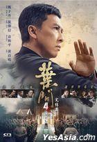 葉問4: 完結篇 (2019) (DVD) (香港版)
