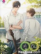Thai Novel : 2Gether - Special