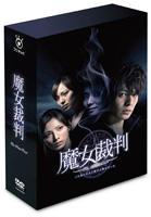 Majo Saiban DVD Box (DVD) (Japan Version)