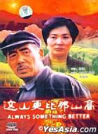 Always Something Better (DVD) (China Version)
