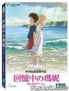 When Marnie Was There (2014) (DVD) (Taiwan Version)