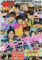 The Television (Hiroshima/Yamaguchi East/Shimane/Torii Edition) 22142-05/14 2021