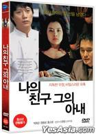 My Friend & His Wife (DVD) (First Press Edition) (Korea Version)