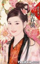 Zhen Ai Xiao Shuo 3313 -  Jin Xiu Qian Cheng Zhi San : Man Xiu Chun Feng