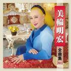 美輪明宏 全曲集 2011 (日本版)