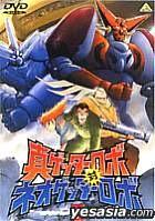 Shin Getter Robo VS Neo Getter Robo 4 (Japan Version)