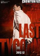 The Last Tycoon (DVD)(Japan Version)