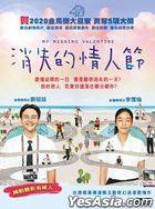 My Missing Valentine (2020) (DVD) (Hong Kong Version)
