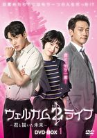 Welcome 2 Life (DVD) (Box 1) (Japan Version)