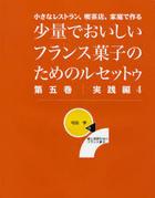 shiyouriyou de oishii furansugashi no tame no rusetsutou 5 chiisana resutoran kitsusaten katei de tsukuru