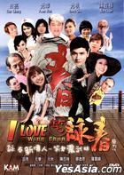 I Love Wing Chun (2011) (DVD) (Hong Kong Version)
