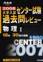 大学入試センター試験過去問レビュー物理1 18年30回分掲載 2008 / 河合塾SERIES