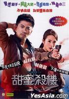 Sweet Alibis (2014) (DVD) (Hong Kong Version)